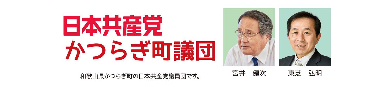 日本共産党かつらぎ町議団